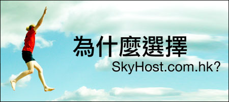 Choose SkyHost.com.hk as your web hosting partner.